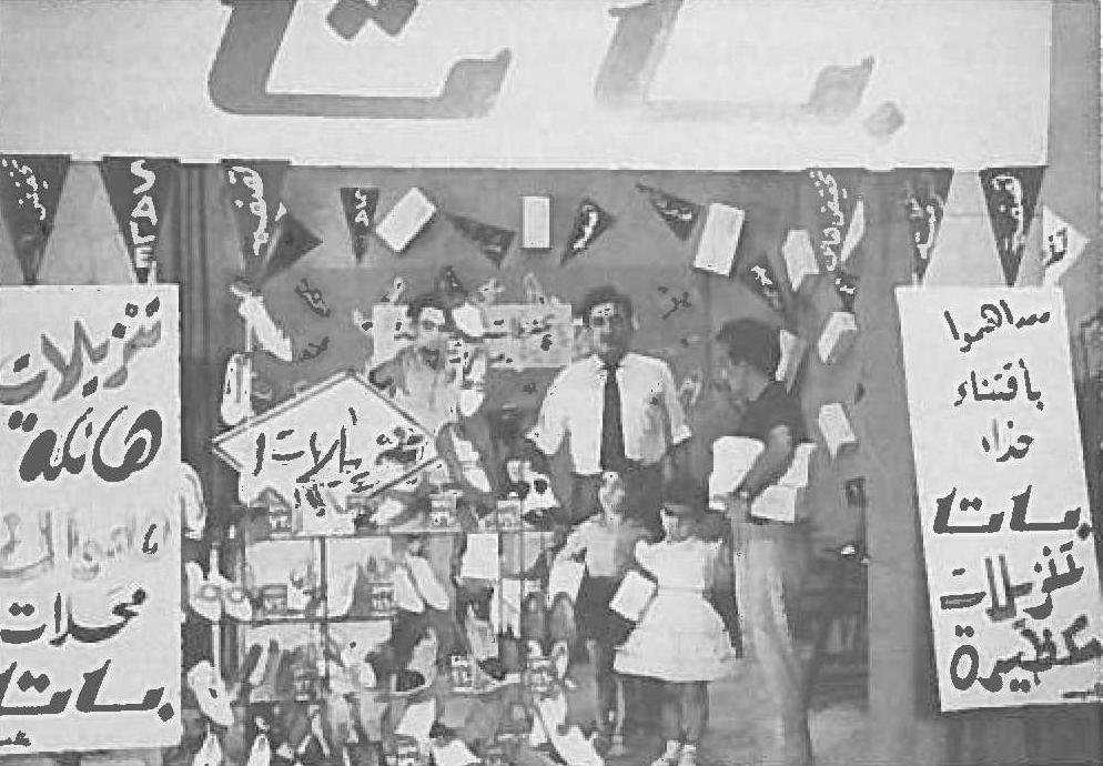 Letní výprodej v Baťově prodejně, Bagdád, r. 1961