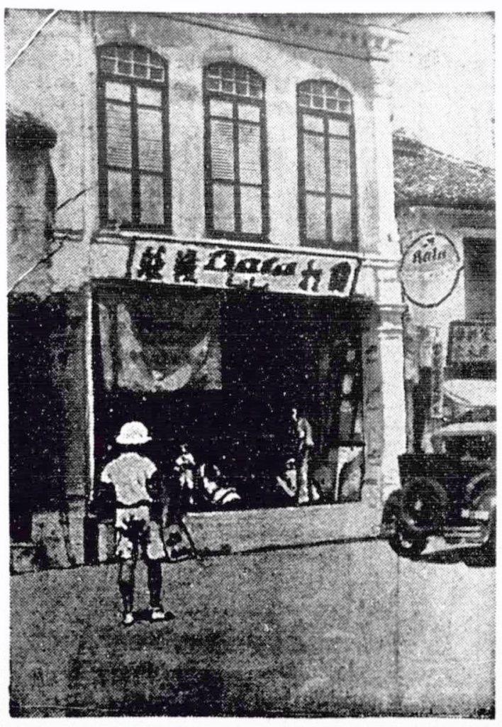 Prodejna v Saigonu, rok 1933